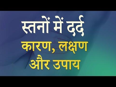 Video स्तनों में दर्द इन कारणों से होता है   Causes of Breast Pain in Hindi   Life Care download in MP3, 3GP, MP4, WEBM, AVI, FLV January 2017