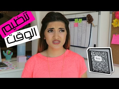 نصائح لتنظيم الوقت كل بنت لازم تعر�ها | Time Management Tips Every Girl Should Know