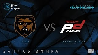 B)ears vs Prodota, Kiev Major Quals Европа [Maelstorm,LightOfHeaveN]