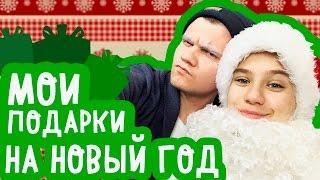 Видео мои подарки на новый год
