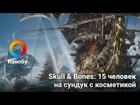 HYPE NEWS [16.08.17] — Подробности Skull & Bones почасовая оплата Starcraft Enjoy Movies - банкрот