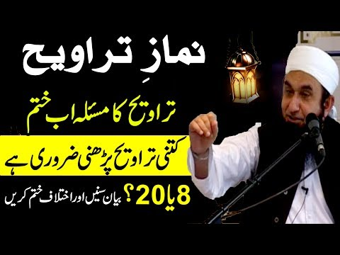 Is Ramadhan Taraweeh 8 Or 20 Rakat ? | Ramadan Bayan By Maulana Tariq Jameel 2017