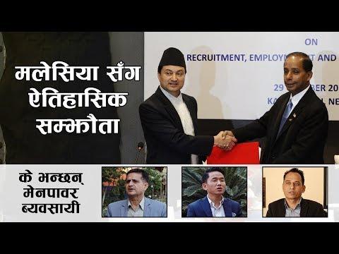 (MOU between Nepal and Malaysia ||मलेसिया सँग ऐतिहासिक श्रम सम्झौता - Duration: 11 minutes.)