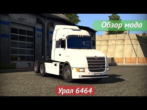 Ural 6464 v0.3