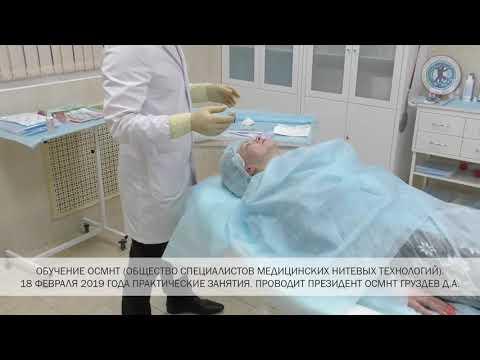 Информационно-практический курс по нитевой имплантологии и косметологии. 18-19 февраля 2019 г.   ОСМНТ