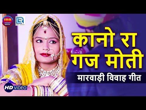Video देखिये नए अंदाज में शानदार Marwadi Vivah Geet - कानो रा गज मोती | Dhamaka VIDEO | RDC Rajasthani download in MP3, 3GP, MP4, WEBM, AVI, FLV January 2017