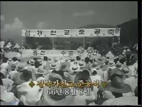 1966년 8월 8일 경북가천교 준공…