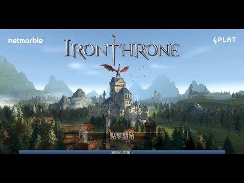 《鐵之王座 Iron Throne》手機遊戲玩法與攻略教學!