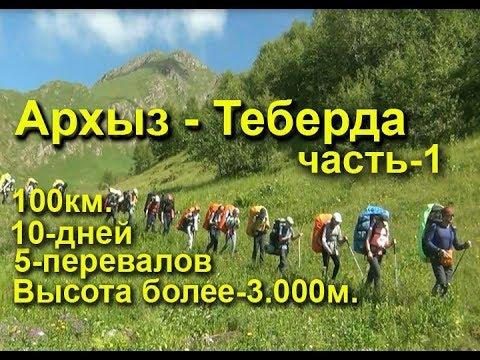 Архыз Теберда  туристический поход часть-1 (видео)