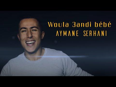 | Aymane Serhani - Woula 3andi bebe