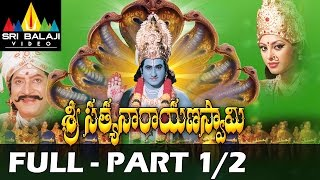 Sri Satyanarayana Swamy Telugu Movie | Part 1/2 | Suman, Krishna, Ravali