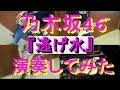 乃木坂46『逃げ水』をバンドアレンジで演奏してみた。nogizaka46/band cover(歌詞付き)