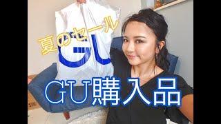 こんにちは♡ Shioneです! 今回はGUで購入したものを紹介します! 私のチャンネルではメイク・ファッション・ネイル・購入品・お気に入りの...