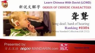 Origin of Chinese Characters - 2384 聋 聾 deaf, hard of hearing - Learn Chinese with Flash Cards, Learn Chinese with David, LCWD LEGOO MANDARIN online Chinese ...