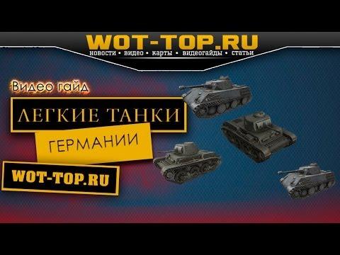 Легкие танки Германии World of Tanks