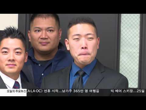 NJ 팰리세이즈 파크, 한인경관 추가 채용 11.23.16 KBS America News
