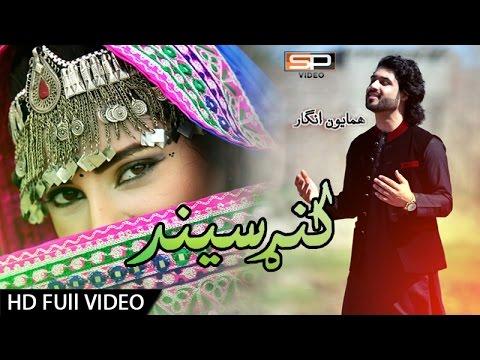 Video Hamayun Angar | Pashto New Songs 2017 - Ma Da Kunar Pa Seend Laho Ka | Afghani Hd Songs 1080p download in MP3, 3GP, MP4, WEBM, AVI, FLV January 2017