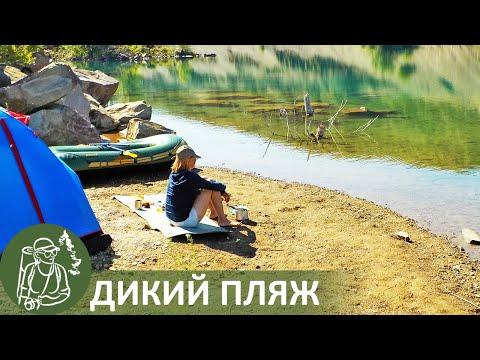 ⛺ 2 дня на диком пляже | Летний отдых на озере с палаткой | #ПВД жарким летом