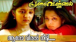 Video Aaro Viral Meetti.... | Superhit Malayalam Movie Song | Pranayavarnangal MP3, 3GP, MP4, WEBM, AVI, FLV Juli 2018