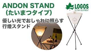 LOGOS「ANDON STAND(たいまつタイプ)」