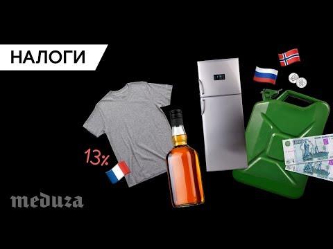 Сколько мы на самом деле платим налогов - DomaVideo.Ru