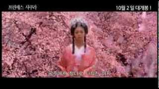 Nonton                                           Sakura Hime  2013  Trailer  Kor  Film Subtitle Indonesia Streaming Movie Download