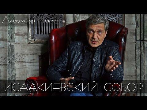 ВЕРСИЯ НЕВЗОРОВА. Александр Невзоров про ИСААКИЕВСКИЙ СОБОР