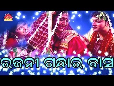 Video Rajani Gandha Ra Basa || Sun Music Album Hits || Srikant Gautam Modern Hits || Romantic Video Song download in MP3, 3GP, MP4, WEBM, AVI, FLV January 2017