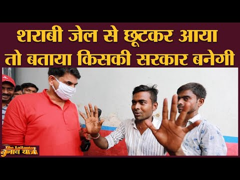 Bihar में शराबबंदी की पोल खोलते दो शराबी | Bihar Assembly Elections 2020 | Saurabh Dwivedi