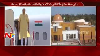 Narendra Modi to inaugurate APJ Abdul Kalam's Memorial in Rameshwaram || Tamil Nadu || NTV