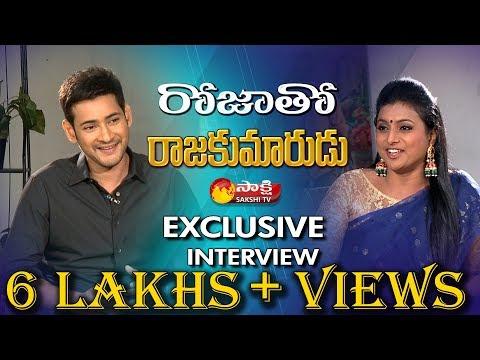 Mahesh Babu Exclusive Interview With Roja