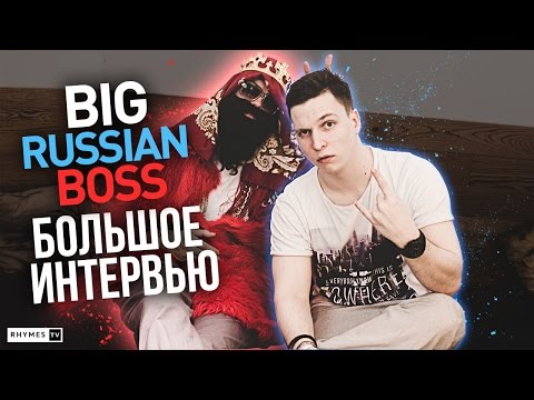 BIG RUSSIAN BOSS – ПРО BRB SHOW, VERSUS и COMEDY CLUB / Большое интервью