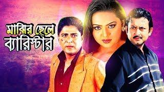 Video মাঝির  ছেলে ব্যারিষ্টার - Majhir Chele Barrister | Bangla Movie | Amin Khan, Amit Hassan, Nodi. MP3, 3GP, MP4, WEBM, AVI, FLV Desember 2018