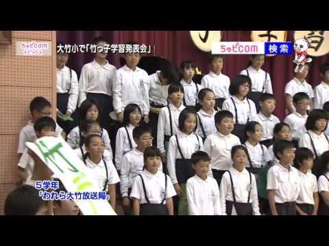 大竹小学校「竹っ子学習発表会」 ふれあいチャンネル