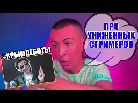 #КРЫМОБОТЫ! КРЫМСКИЙ СЧИТАЕТ СТРИМЕРОВ- УНИЖЕННЫМИ