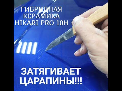 Гибридная керамика HIKARI PRO 10H