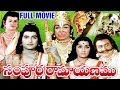 Sampoorna Ramayanam Telugu Full Movie  Shobanbabu Chandrakala