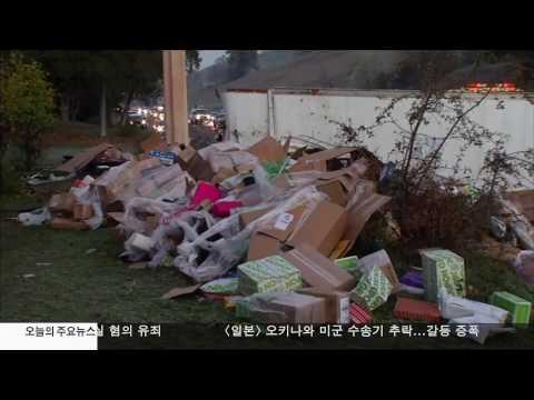 북가주 '우편 트럭' 전복 12.19.16 KBS America News
