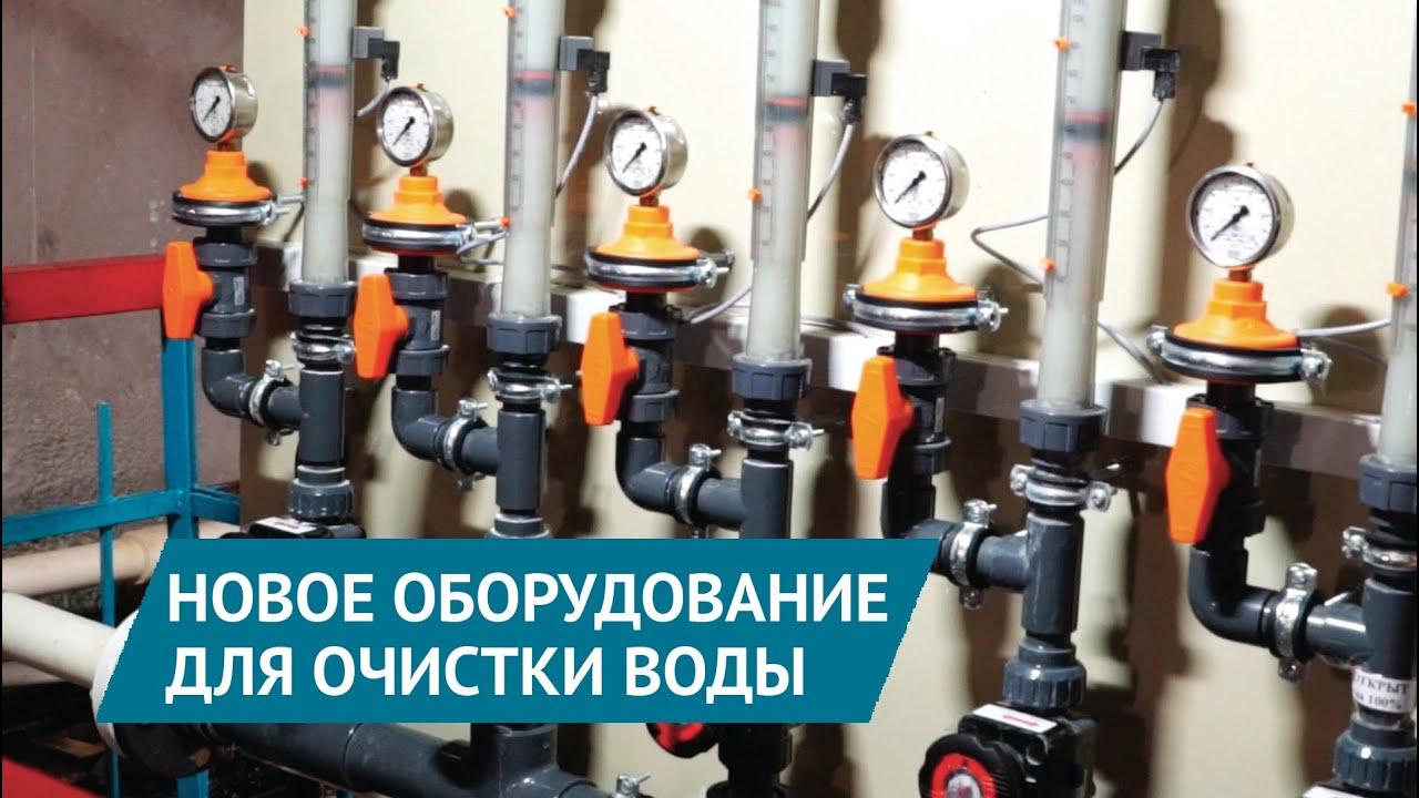 На «Ижводоканале» появилась новая установка для очистки воды