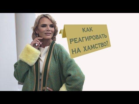Как реагировать на хамство если вы элегантная женщина - DomaVideo.Ru