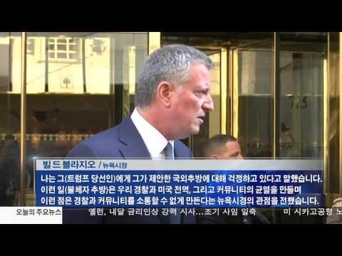 NY·NJ 도 '불체자 보호지역' 선언 11.17.16 KBS America News
