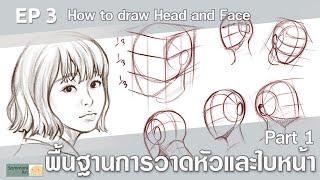 พื้นฐานวาดหัวและใบหน้า How to draw FACE and HEAD PART 1 - สอนวาดรูป EP3 drawing tutorial (ENG sub)