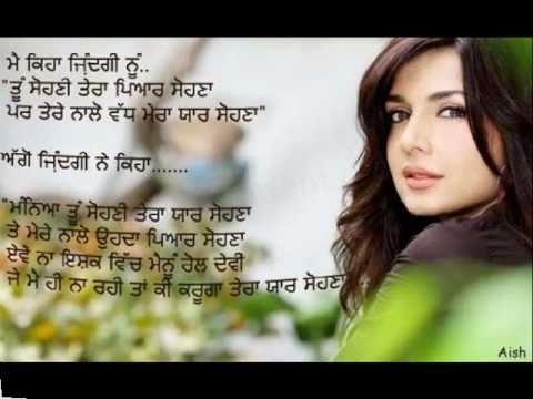 New Shares In Punjabi