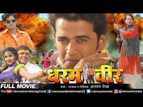 Dharam Veer - धरम वीर   Bhojpuri Full Movie   Ravi Kishan & Amar Upadhyay   Superhit Action Movie