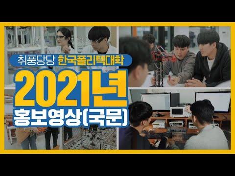 대표 홍보영상:취풍당당 한국폴리텍대학 2021년 홍보영상(국문)