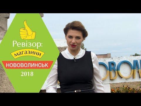 Ревизор: Магазины. 2 сезон - Нововолынск - 19.03.2018 - DomaVideo.Ru