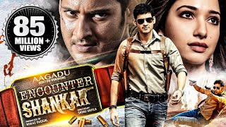 Aagadu (Hindi Dubbed) Edited Version | Mahesh Babu Movies in Hindi Dubbed Full