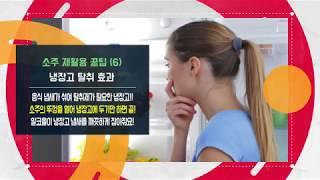 강남구 카드뉴스- 소주 활용법
