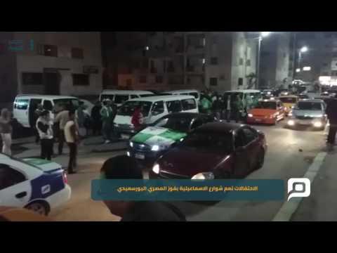 مصر العربية | الاحتفالات تعم شوارع الاسماعيلية بفوز المصري البورسعيدي