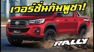 ยลโฉม! 2019 Toyota Hilux Revo 'Rally' ชุดแต่งพิเศษในกัมพูชา! | MZ Crazy Cars